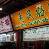 Locales vegetarianos en Local vegetariano en Chinatown Complex