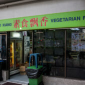 Restaurante Su Shi Piao Xiang