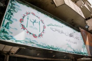 Restaurante vegetariano en Tehran